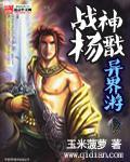 战神杨戬异界游