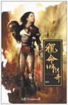 猎命师传奇·卷四·四面楚歌