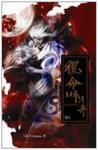 猎命师传奇·卷六·上官传奇