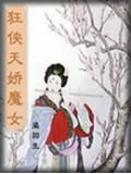 狂侠天娇魔女(挑灯看剑录)