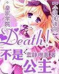 皇家學院:Death!不是公主