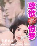 佛缘六度(红尘):孽欲惊梦