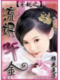 与七个美男的浪漫爱情:幻界女皇