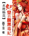 水姓杨花:魅皇的腹黑毒妃