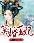 【完结】冥婚王妃