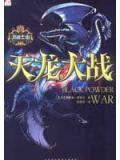龍騎士3:天龍大戰