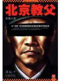 北京教父(血色青春)