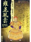 雍正风云1711