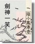 陆小凤系列·剑神一笑