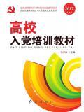 高校入党培训教材(2017版)