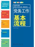 党务工作基本流程(最新图文彩色版)