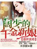 盛世蜜婚:阔少的千金新娘