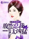 霸愛純情鮮妻:腹黑總裁太凶猛