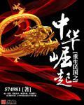 重生民國之中華崛起
