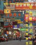 重生香港壬子年