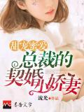 甜宠蜜爱:总裁的契婚小娇妻