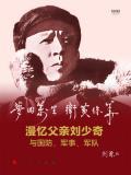 梦回万里 卫黄保华:漫忆父亲刘少奇与国防、军事、军队