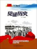 见证历史:中英签订关于香港问题联合声明