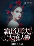 玲珑鬼嫁,霸道冥夫太撩人