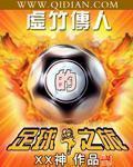 虚竹传人的足球之旅