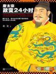 唐太宗政变24小时