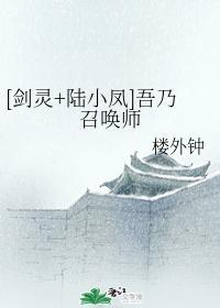 剑灵+陆小凤吾乃召唤师