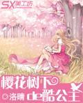 樱花树下的酷公主