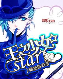 王之少女star