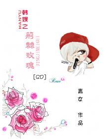 韩娱之荆棘玫瑰gd
