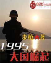 1995大国崛起