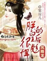 凤降龙:朕的皇后很彪悍