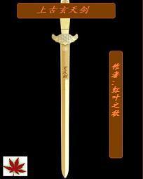 上古玄天剑