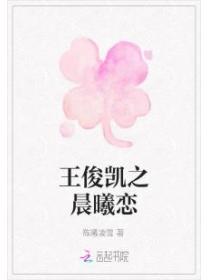 王俊凯之晨曦恋