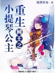網王之重生小提琴公主