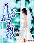 名門:密碼新娘