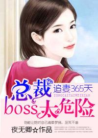 追妻365天:總裁boss太危險