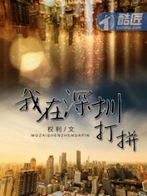 我在深圳打拼