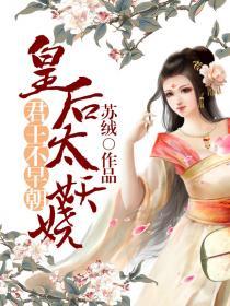 君王不早朝:皇后太妖娆