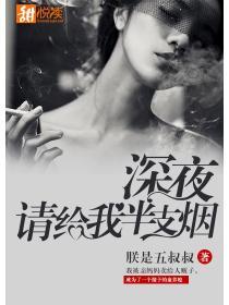 深夜,请给我半支烟