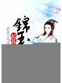 妃鬟传:锦玉天歌