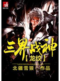 龍紋:三界戰神