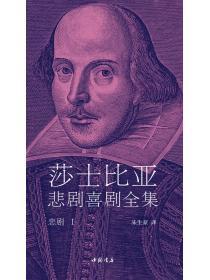 莎士比亚悲剧喜剧全集·第一册:罗密欧与朱丽叶·哈姆雷特·奥赛罗