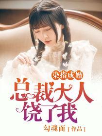 两世契约:鬼王的冷魅新娘