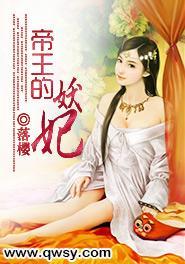 帝王的妖妃