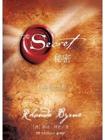 秘密:十周年紀念版