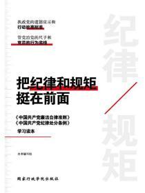 《中國共產黨廉潔自律準則》《中國共產黨紀律處分條例》學習讀本