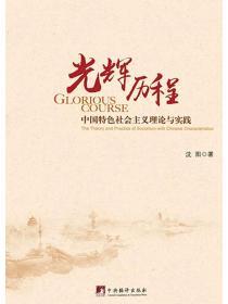 光辉历程:中国特色社会主义理论与实践