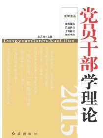 党员干部学理论(2015)