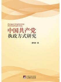 中國共產黨執政方式研究