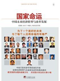 國家命運:中國未來經濟轉型與改革發展